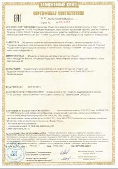 сертификат соответствия профессионального автомобильного видеорегистратора